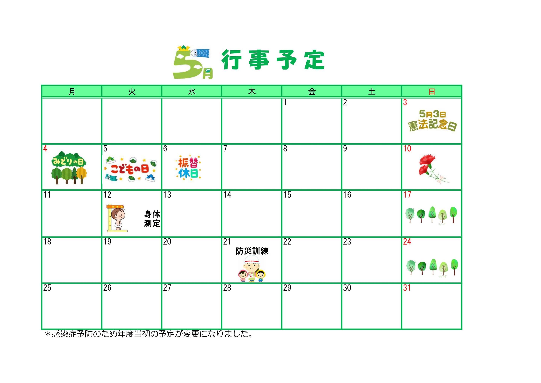 カレンダー20-5